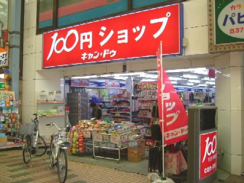 キャンドゥ 中延店