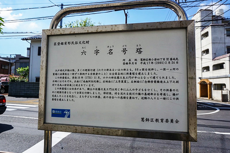 松橋架橋記念碑