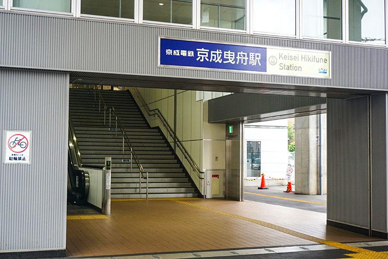 京成曳舟駅押上方面出口