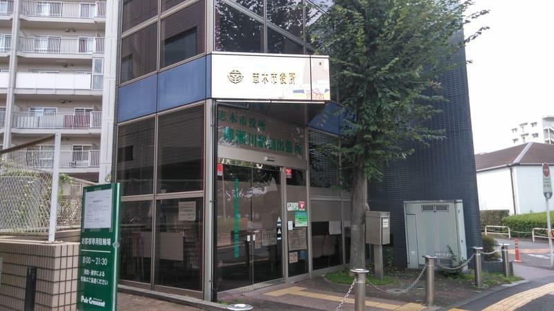 志木市役所 柳瀬川駅前出張所