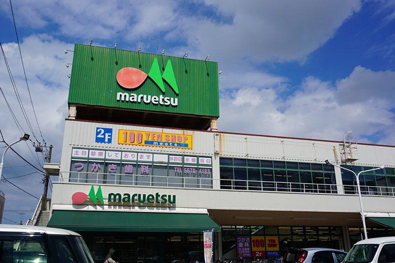 マルエツ 東新小岩店