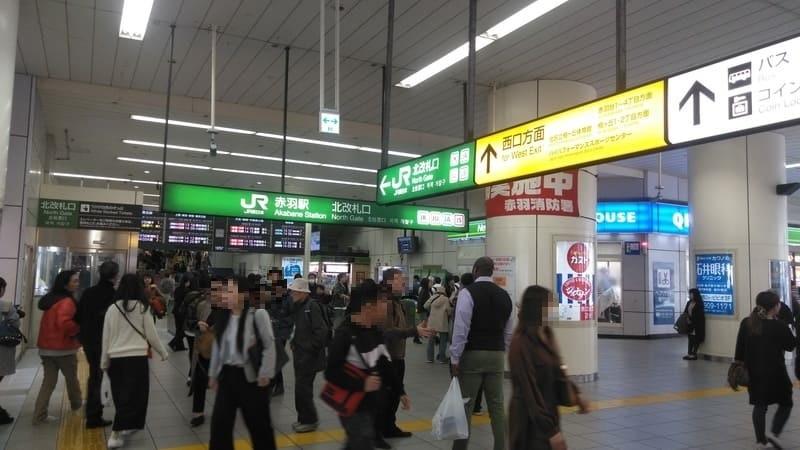 赤羽駅 北改札口