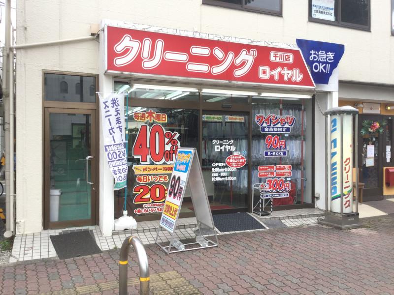 クリーニングロイヤル千川店