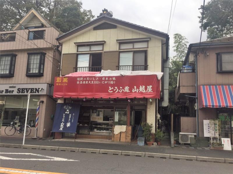 山越屋豆腐店