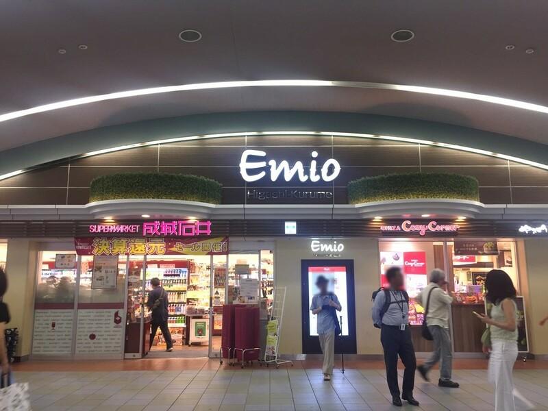 エミオ東久留米