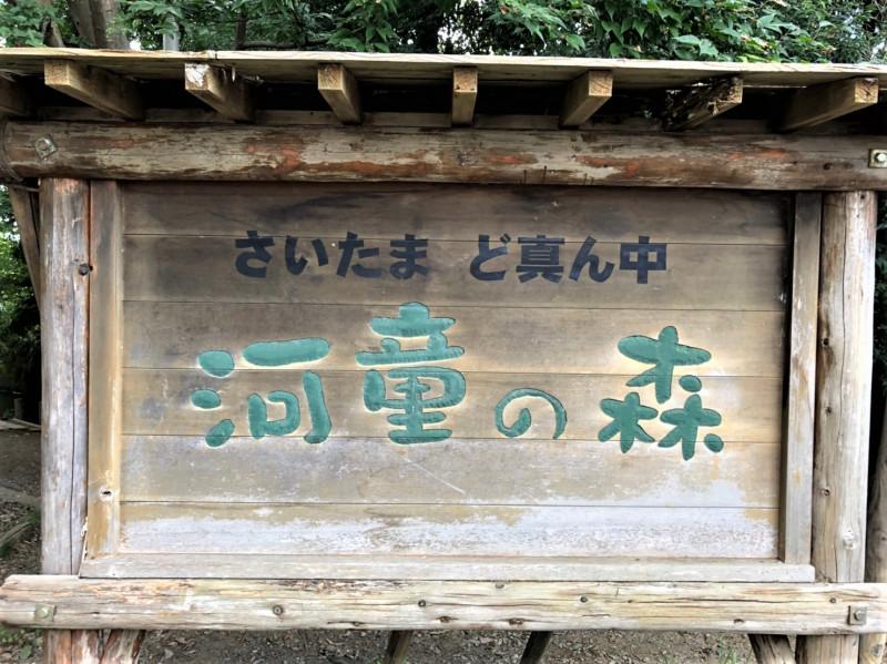 河童の森の案内板