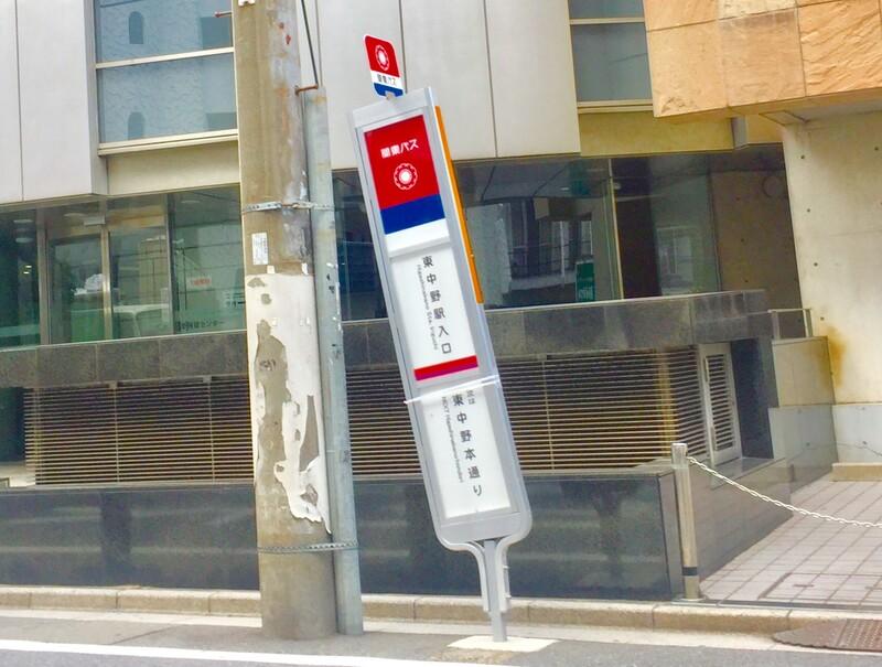 東中野駅入口バス停