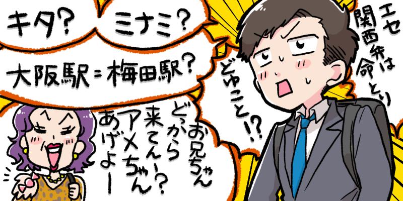大阪転勤になった人のイメージイラスト