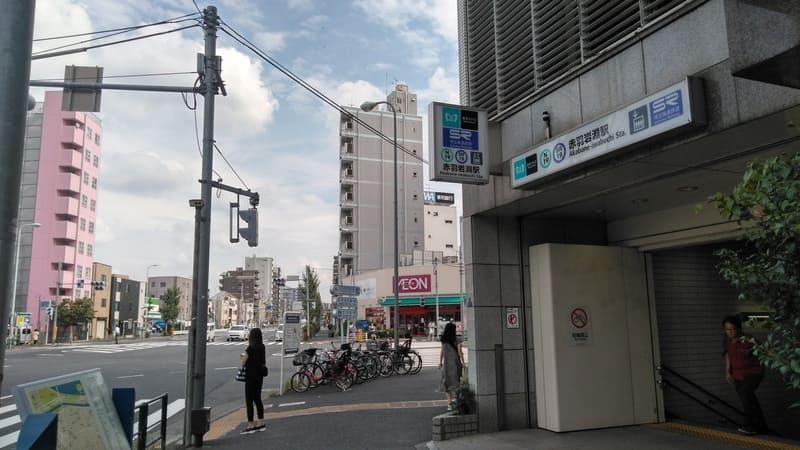 赤羽岩淵駅1番出口