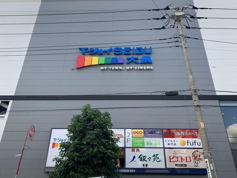 T.ジョイSEIBU大泉