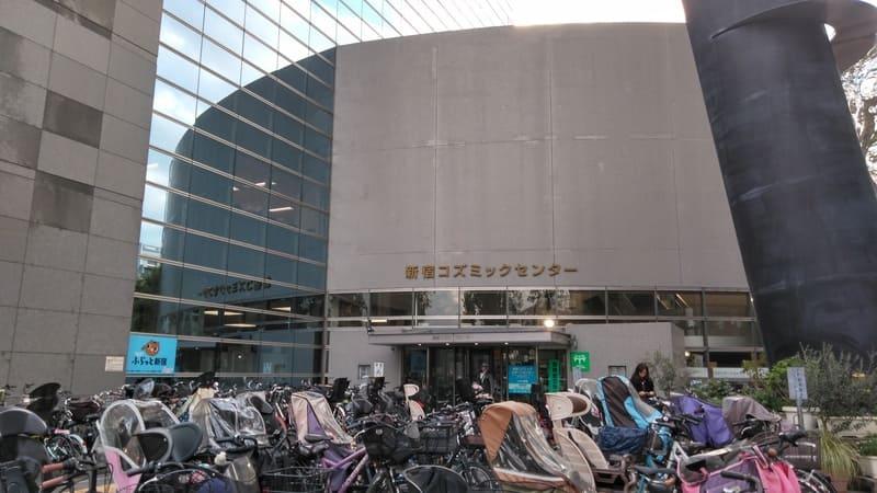 新宿コズミックセンター入口