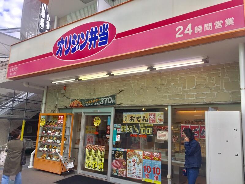 オリジン弁当上北沢店