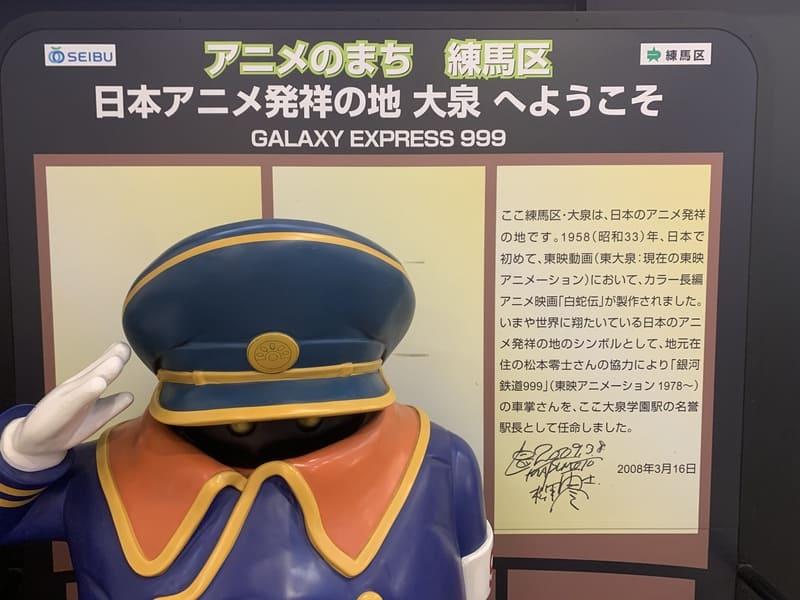 大泉学園駅 構内 アニメのまち看板