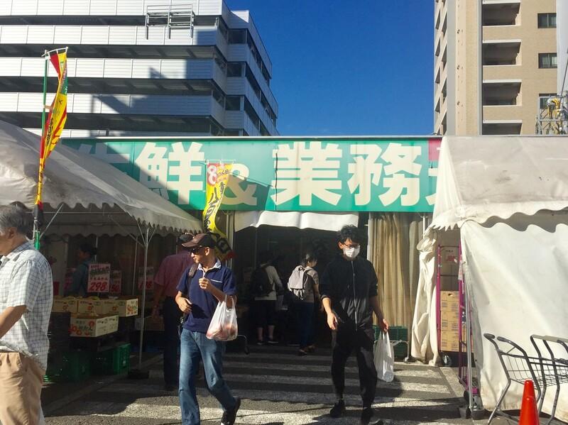 生鮮&業務スーパー武蔵境店