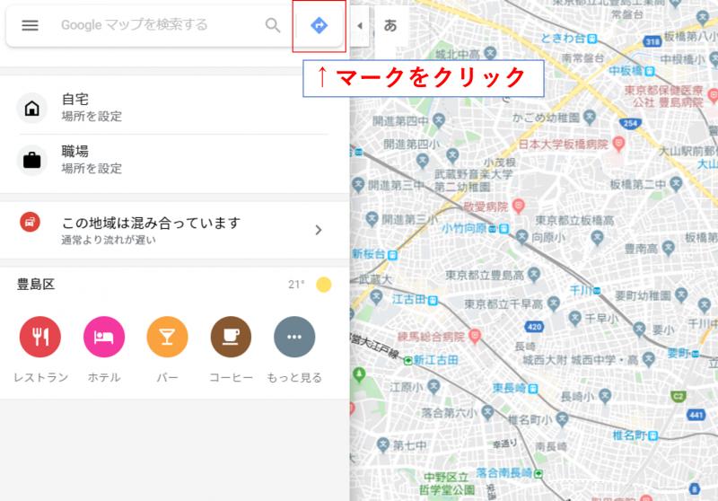 Googleマップの検索画面