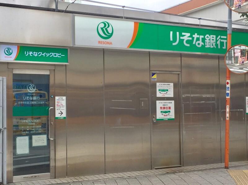 りそな銀行 三鷹駅南口出張