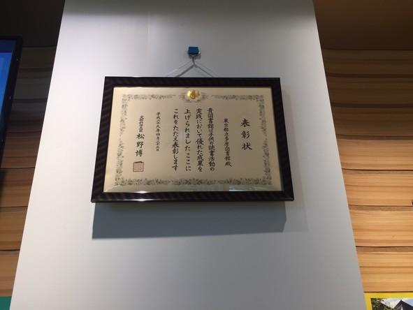 東京都立多摩図書館 表彰状