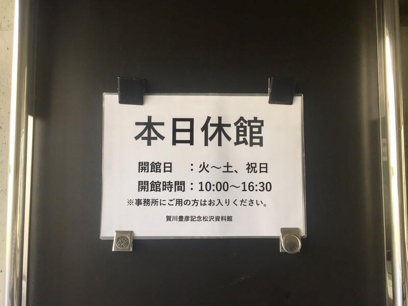 賀川豊彦記念松沢資料館2