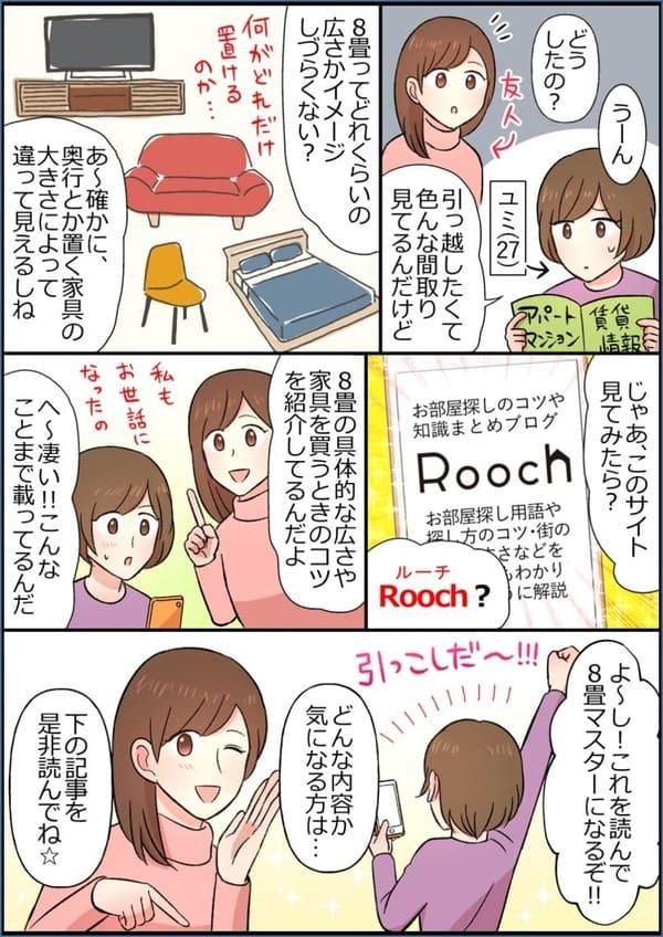 8畳記事の紹介漫画