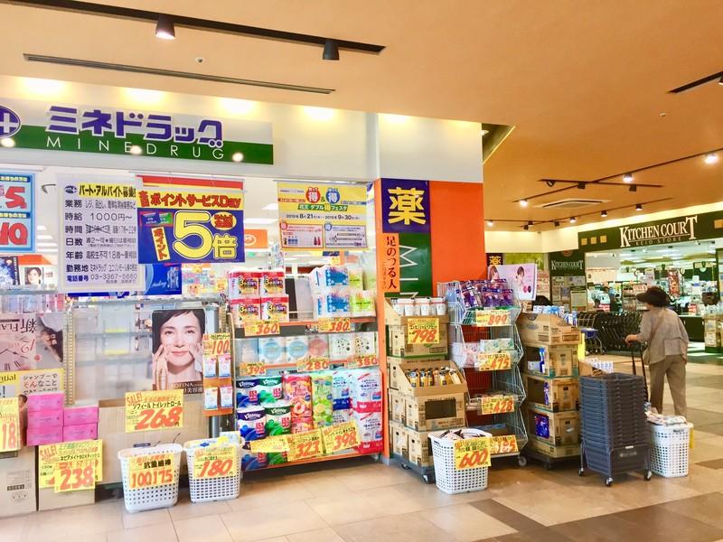 ミネドラッグ ユニゾンモール東中野店