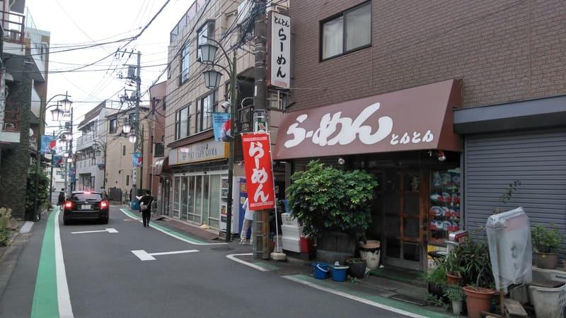 志茂七溜商店街沿い ラーメンとんとん