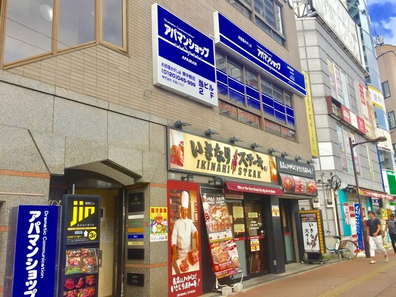 いきなり!ステーキ 東中野店