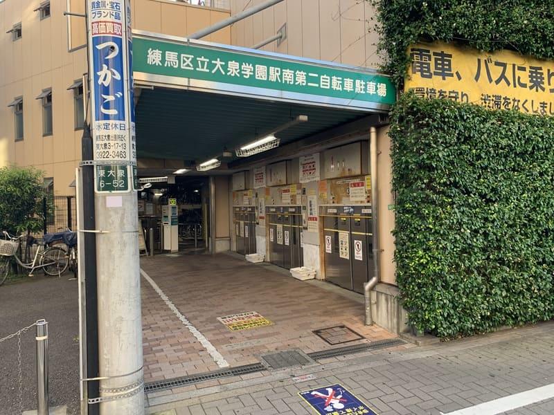 練馬区立大泉学園駅南第二自転車駐車場