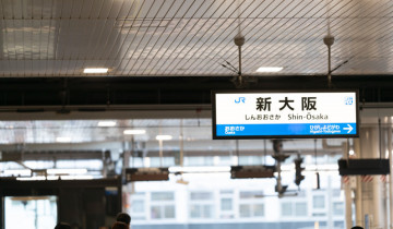 新大阪駅の標識