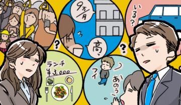 東京に転勤になった人が知っておくべきことのイメージイラスト