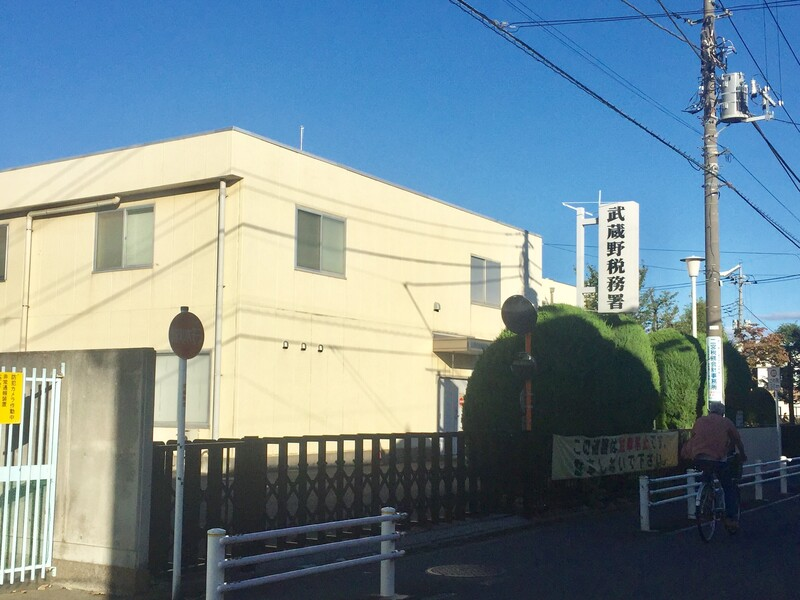 東京国税局 武蔵野税務