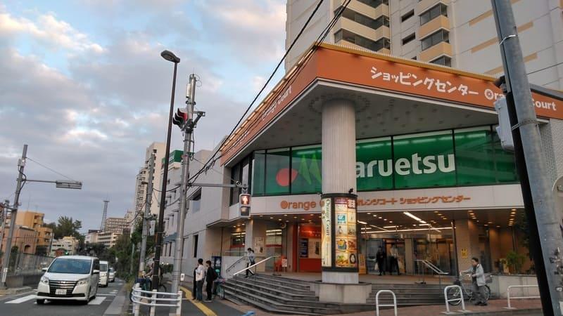 マルエツ オレンジコート店