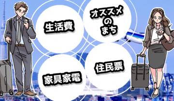 東京へ単身赴任になった社員たちのイラスト