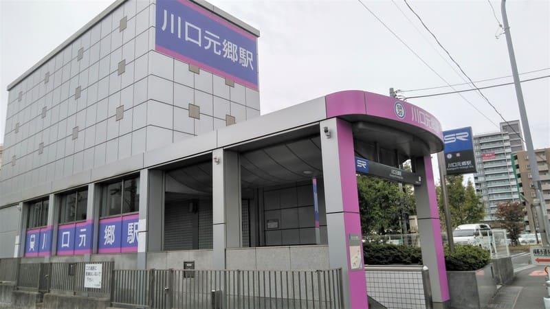 川口元郷駅 1番出口