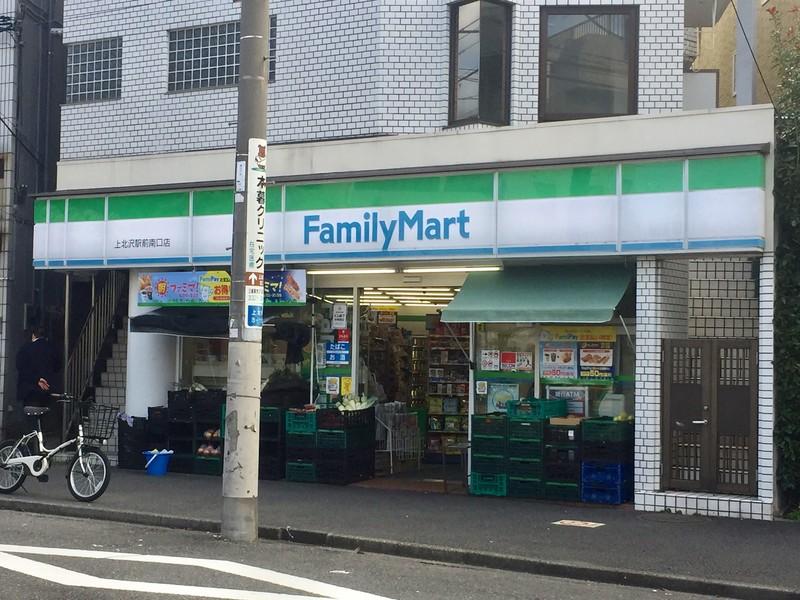 ファミリーマート 上北沢駅前南口店