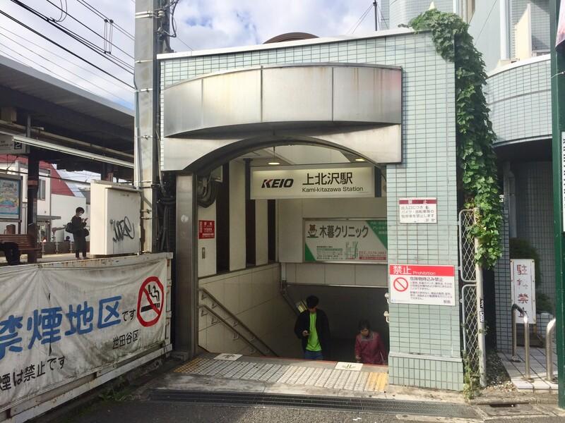 上北沢駅北口