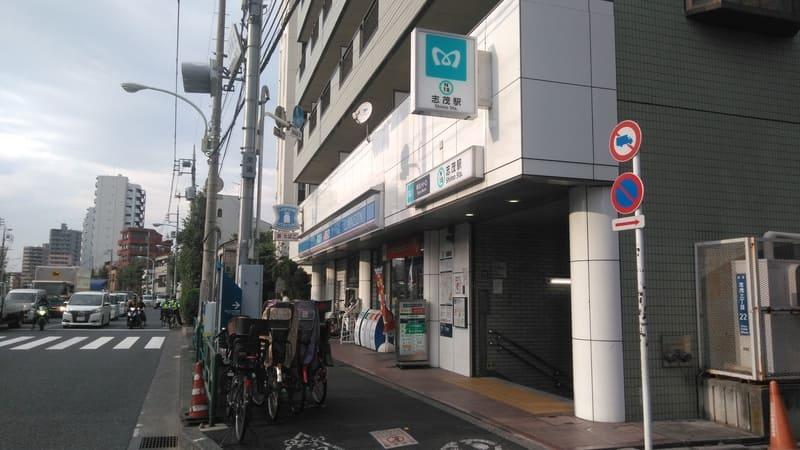 志茂駅2番出口