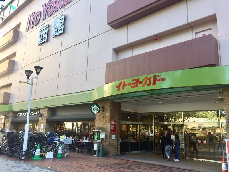 イトーヨーカドー 武蔵境店西館