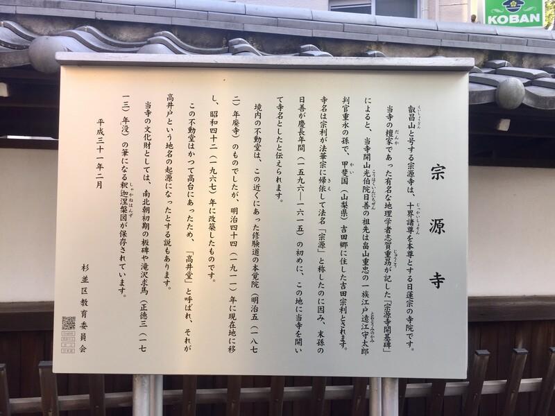 宗源寺の看板