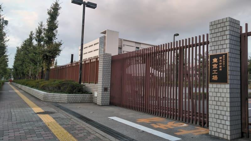 国立印刷局東京工場
