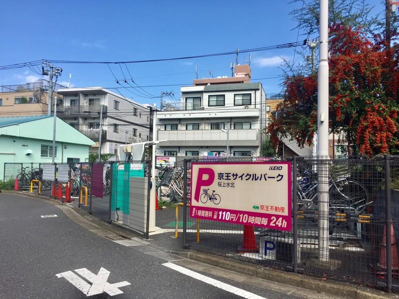 桜上水駅北口すぐの駐輪所