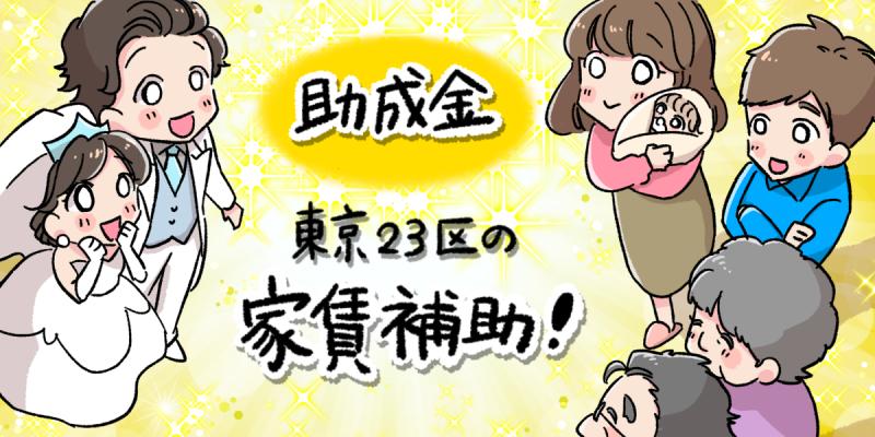 東京23区の家賃補助のイメージイラスト
