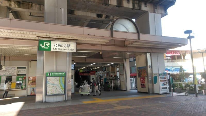 00㋼北赤羽駅 赤羽口