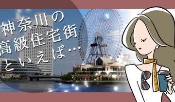 神奈川の高級住宅街といえばどこ?のイメージイラスト