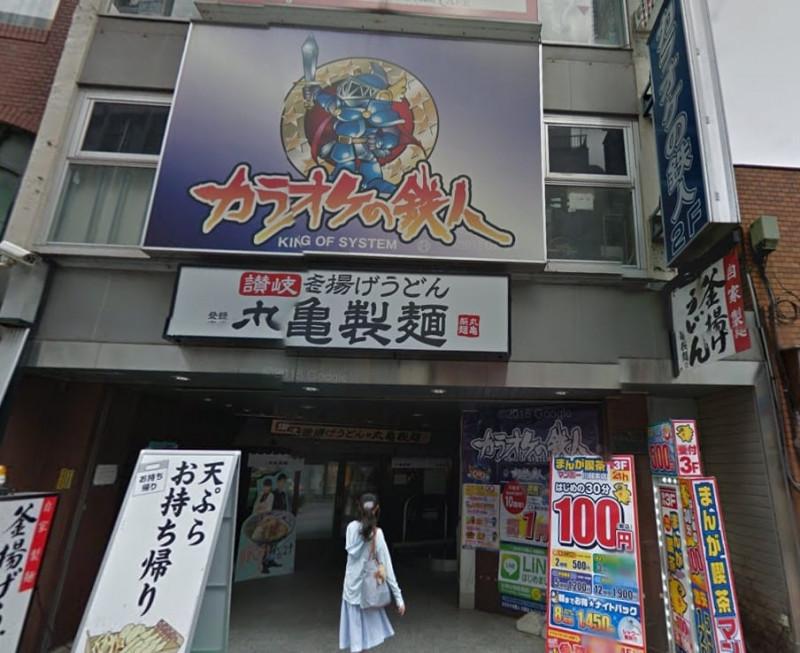 カラオケの鉄人 川越店