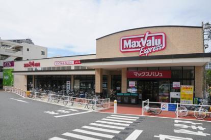 マックスバリュエクスプレス六郷土手駅前店