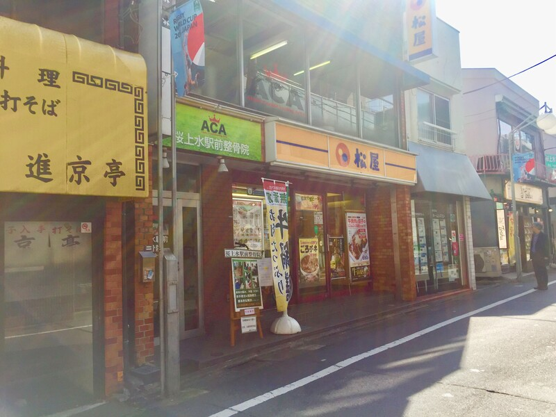 松屋 桜上水店