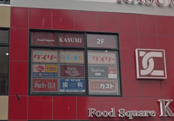 ダイソー キュア・ラ南柏店