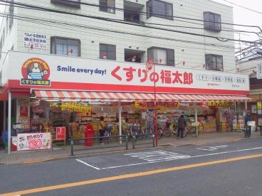 くすりの福太郎 西新井店
