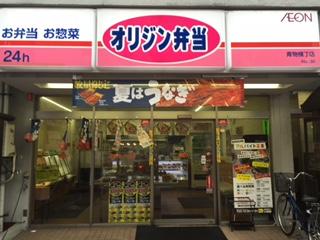 オリジン弁当青物横丁店