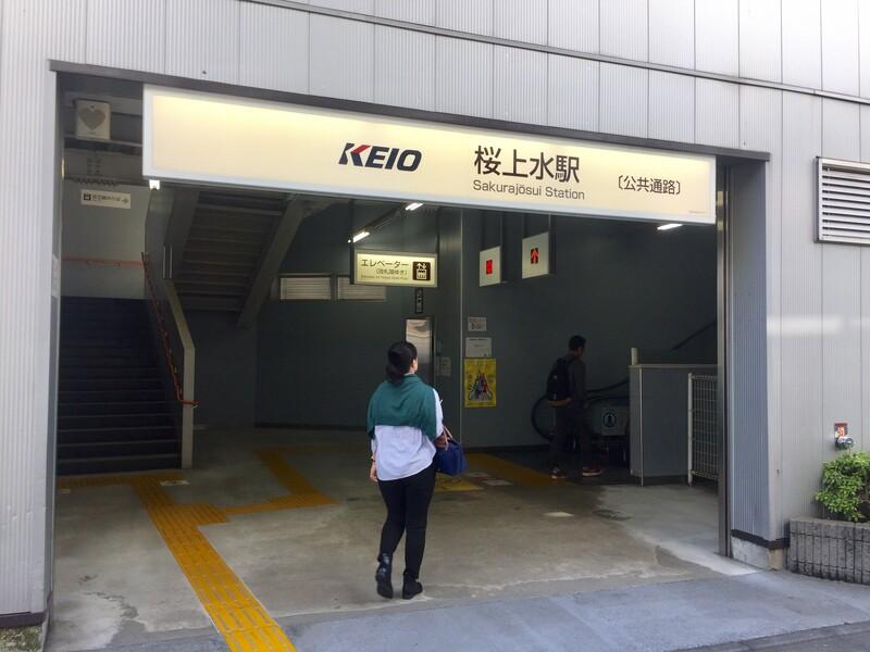 桜上水駅南口の様子